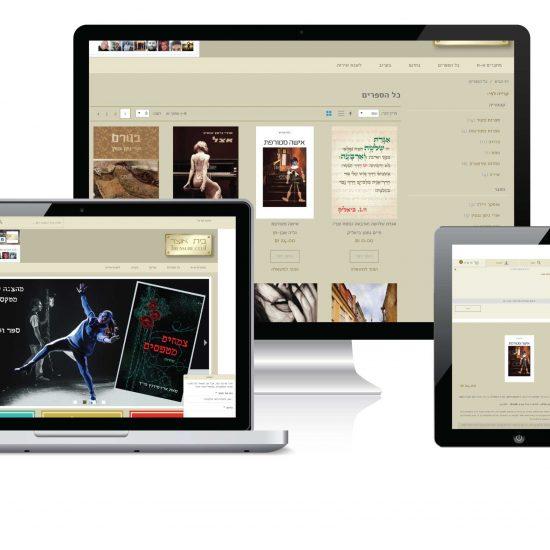 אתר מסחר אלקטרוני 'בית אוצר'