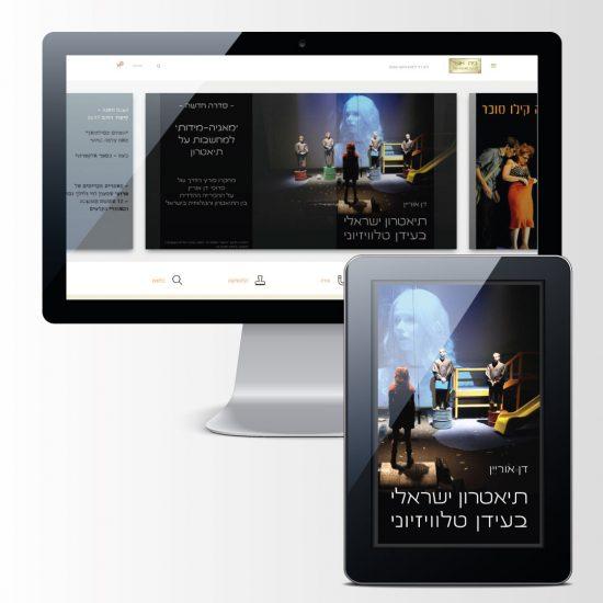 תיאטרון ישראלי בעידן טלוויזיוני/דן אוריין - עיצוב עטיפת ספר ובאנר פרסום (צילום על העטיפה: משה שי)