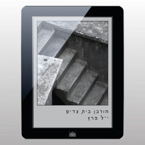 חורבן בית צדיק מאת י.ל. פרץ - עטיפה לספר אלקטרוני