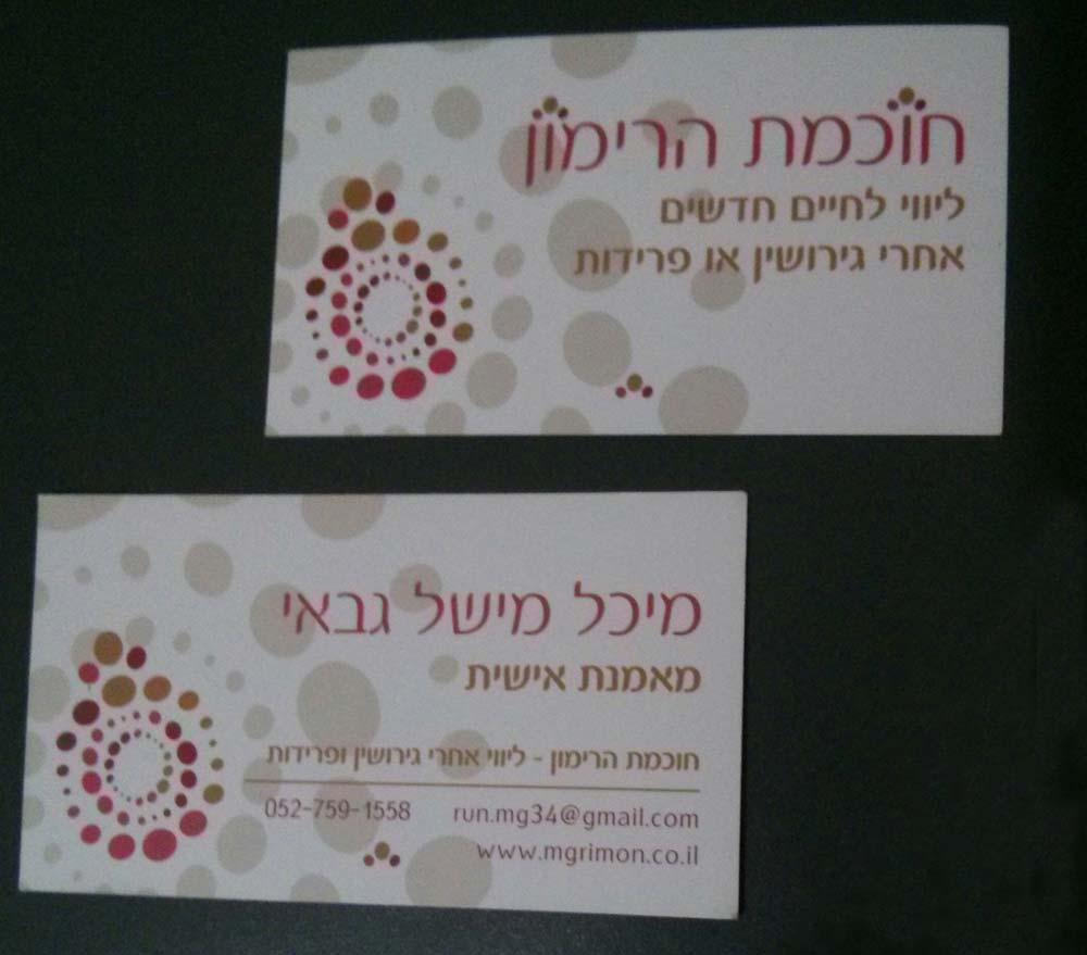 כרטיס ביקור - מיכל מישל גבאי