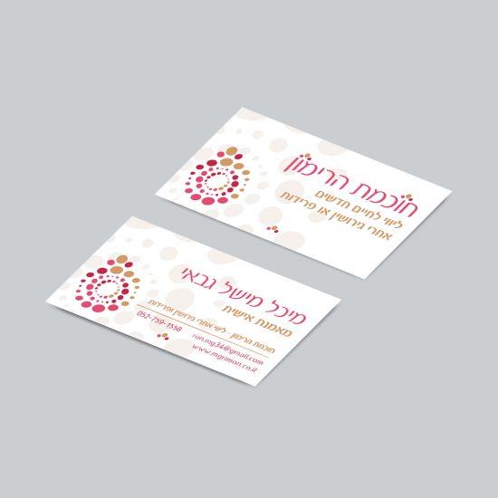 מיכל גבאי מאמנת אישית - כרטיס ביקור