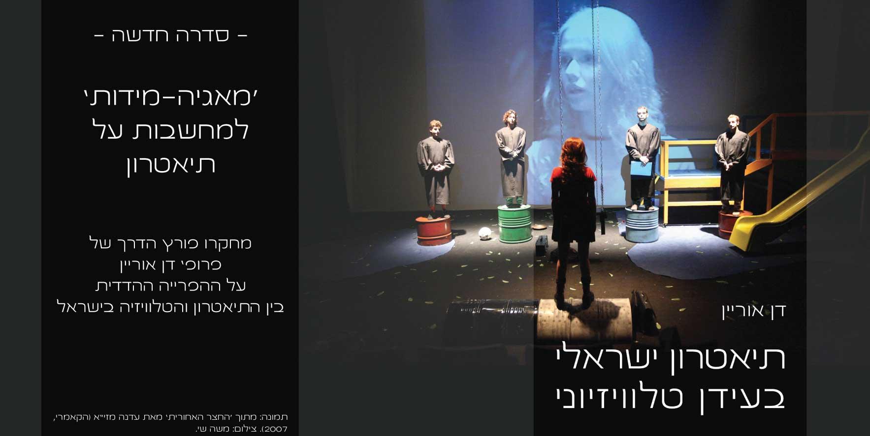 באנר פרסום לספר 'תיאטרון ישראלי בעידן טלוויזיוני'/דן אוריין (צילום על העטיפה: משה שי)