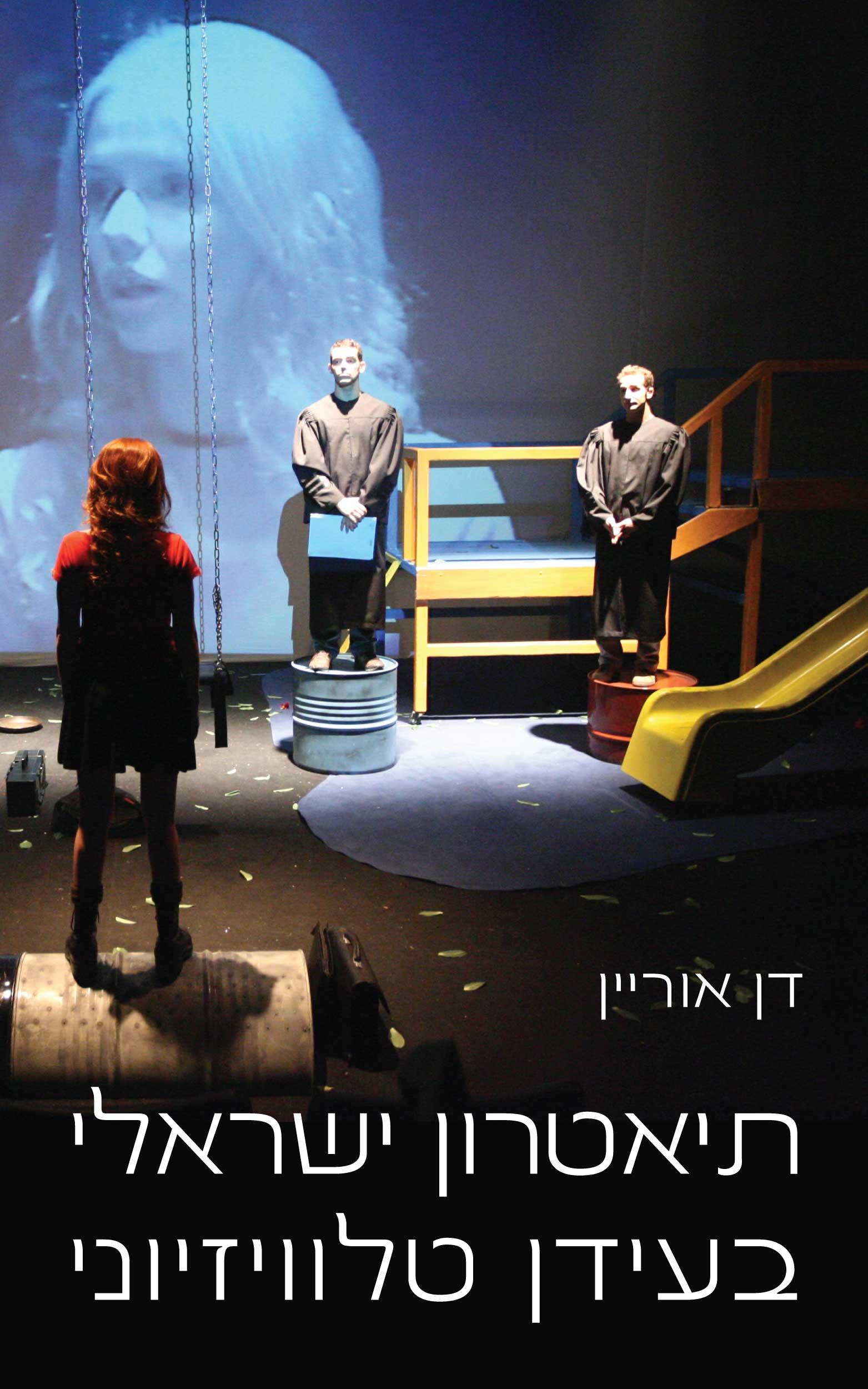 עטיפת הספר 'תיאטרון ישראלי בעידן טלוויזיוני'/דן אוריין (צילום על העטיפה: משה שי)