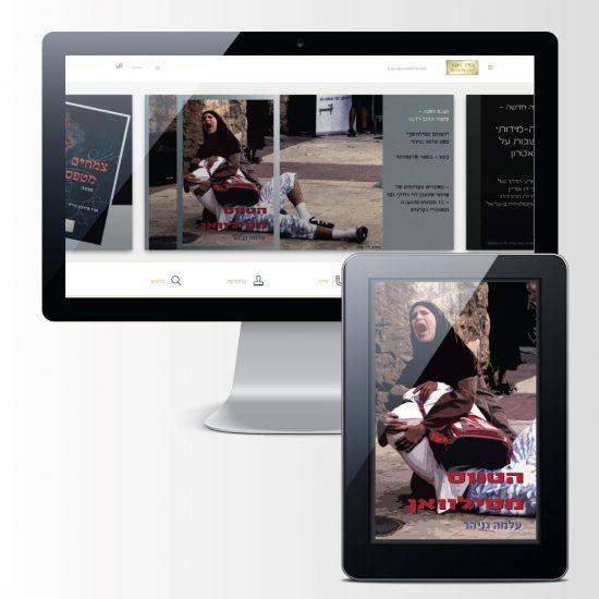 עטיפת לספר אלקטרוני 'הטווס מסילוואן' מאת עלמה גניהר (צילום על העטיפה: דוד קפלן) + באנר פרסום