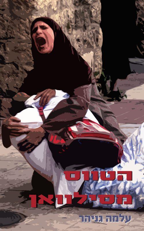 עטיפת הספר 'הטווס מסילוואן'/עלמה גניהר (צילום על העטיפה: דוד קפלן)