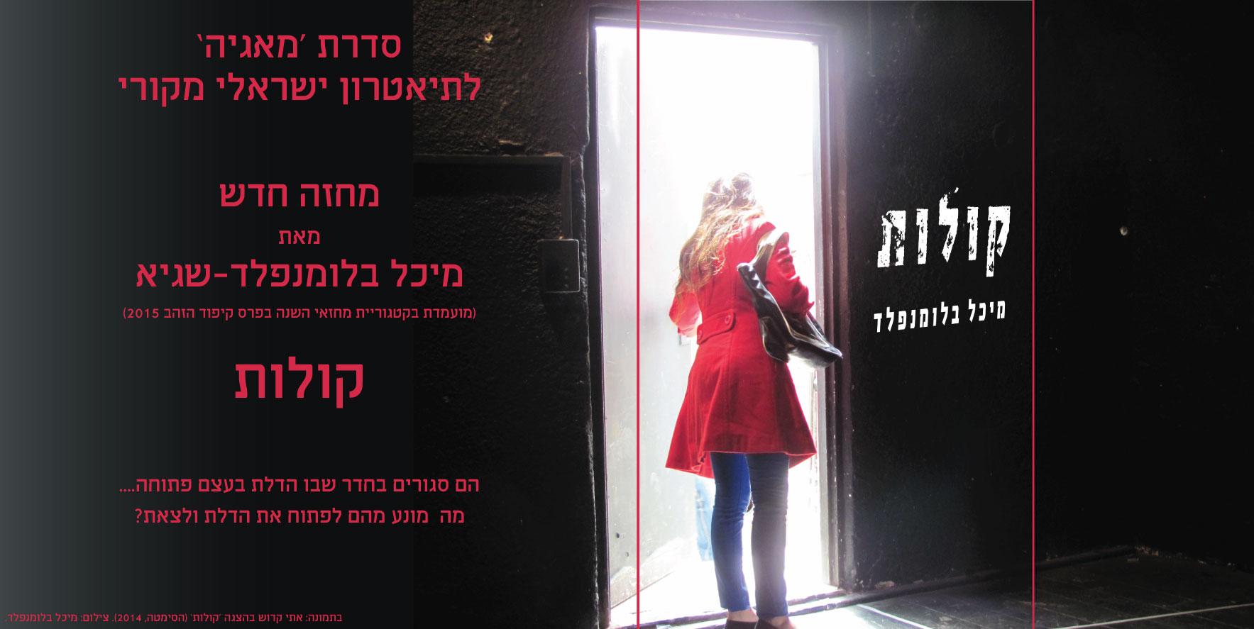 באנר פרסום לספר 'קולות'/מיכל בלומנפלד (צילום על העטיפה: מיכל בלומנפלד)