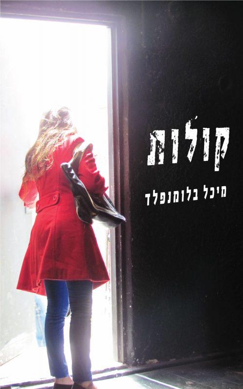 עטיפת הספר 'קולות'/מיכל בלומנפלד (צילום על העטיפה: מיכל בלומנפלד)