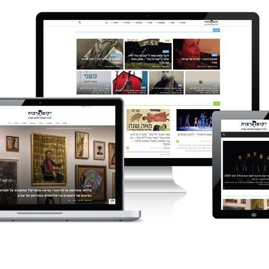 אתר אינטרנט - מגזין יקום תרבות