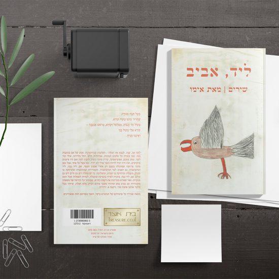 ליד, אביב מאת אימו - עיצוב עטיפה לספר ועימוד